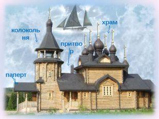 колокольня паперть притвор храм Парусник - http://img-fotki.yandex.ru/get/51/