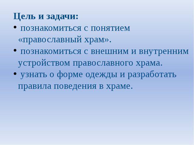 Цель и задачи: познакомиться с понятием «православный храм». познакомиться с...