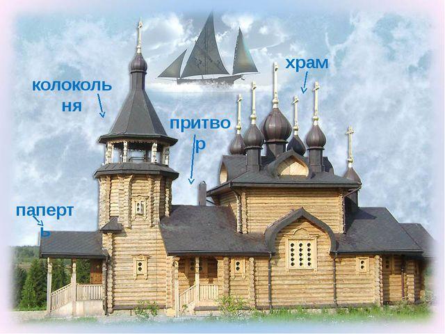колокольня паперть притвор храм Парусник - http://img-fotki.yandex.ru/get/51/...