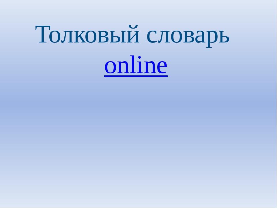 Толковый словарь online