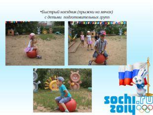 Быстрый наездник (прыжки на мячах) с детьми подготовительных групп
