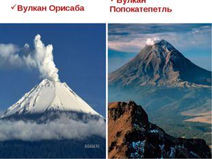 Вулкан Орисаба Вулкан Попокатепетль