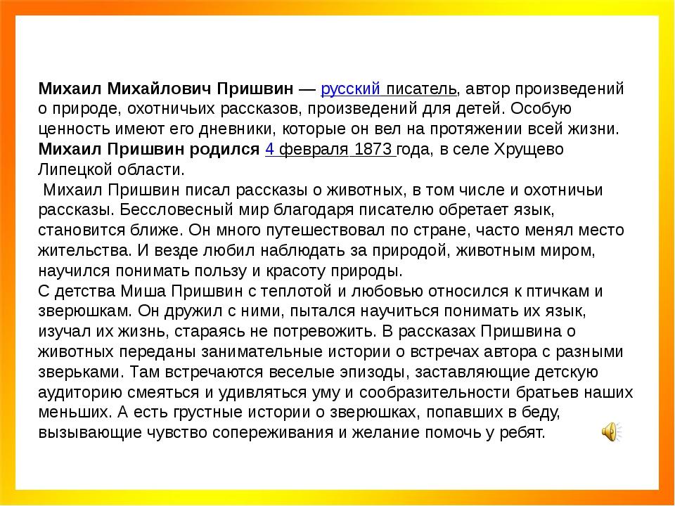 Михаил Михайлович Пришвин—русский писатель, автор произведений о природе, о...