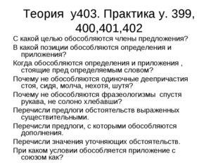 Теория у403. Практика у. 399, 400,401,402 С какой целью обособляются члены пр