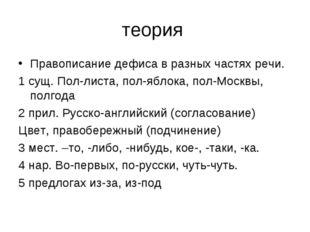 теория Правописание дефиса в разных частях речи. 1 сущ. Пол-листа, пол-яблока