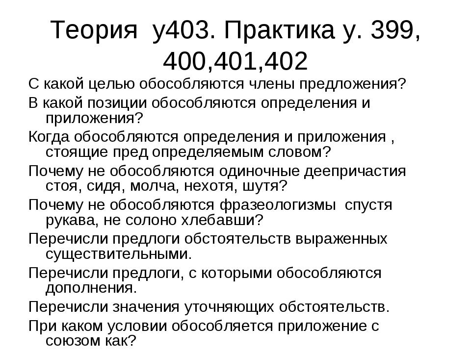 Теория у403. Практика у. 399, 400,401,402 С какой целью обособляются члены пр...