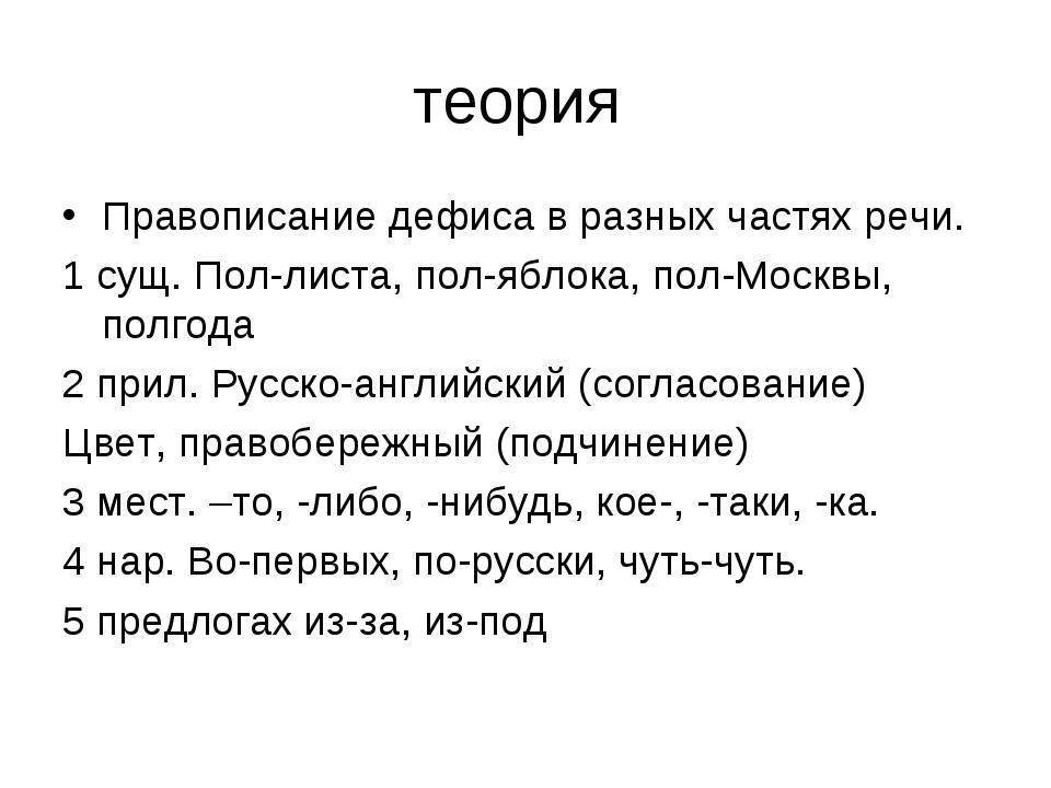 теория Правописание дефиса в разных частях речи. 1 сущ. Пол-листа, пол-яблока...