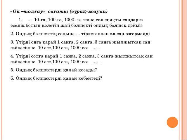 «Ой –толғау» сағаты (сұрақ-жауап) 1. ... 10-ға, 100-ге, 1000- ға және сол сия...