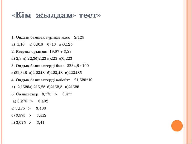 «Кім жылдам» тест» 1. Ондық бөлшек түрінде жаз: 2/125 а) 1,16ә) 0,016 б)...