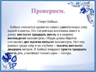 Проверяем. Озеро Байкал. Байкал считается одним из самых удивительных озёр на