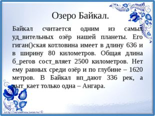 Озеро Байкал. Байкал считается одним из самых уд_вительных озёр нашей планеты