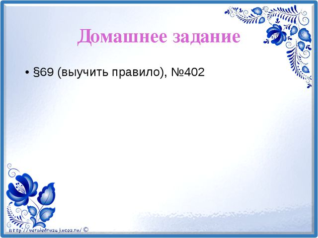 Домашнее задание §69 (выучить правило), №402