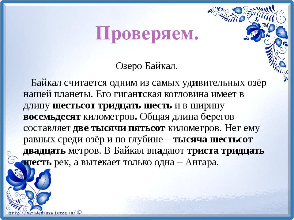 Проверяем. Озеро Байкал. Байкал считается одним из самых удивительных озёр на...