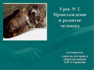 Урок № 2. Происхождение и развитие человека составитель учитель истории и общ