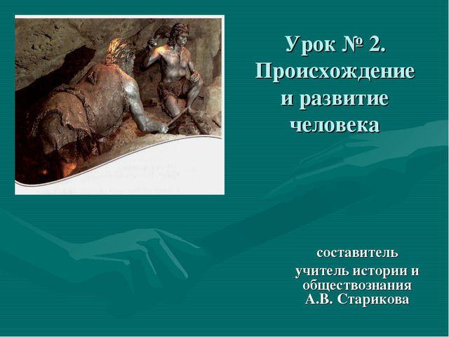 Урок № 2. Происхождение и развитие человека составитель учитель истории и общ...