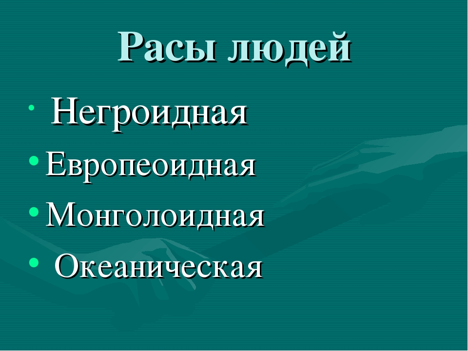 Расы людей Негроидная Европеоидная Монголоидная Океаническая