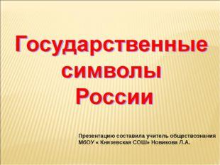Презентацию составила учитель обществознания МбОУ « Князевская СОШ» Новикова