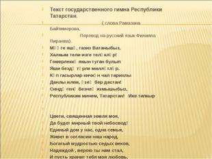 Текст государственного гимна Республики Татарстан. ( слова Рамазана Байтимеро