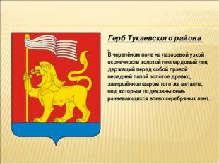 Герб Тукаевского района В червлёном поле на лазоревой узкой оконечности золот