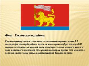Флаг Тукаевского района. Красное прямоугольное полотнище с отношением ширины