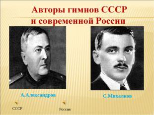 А.Александров С.Михалков СССР Россия