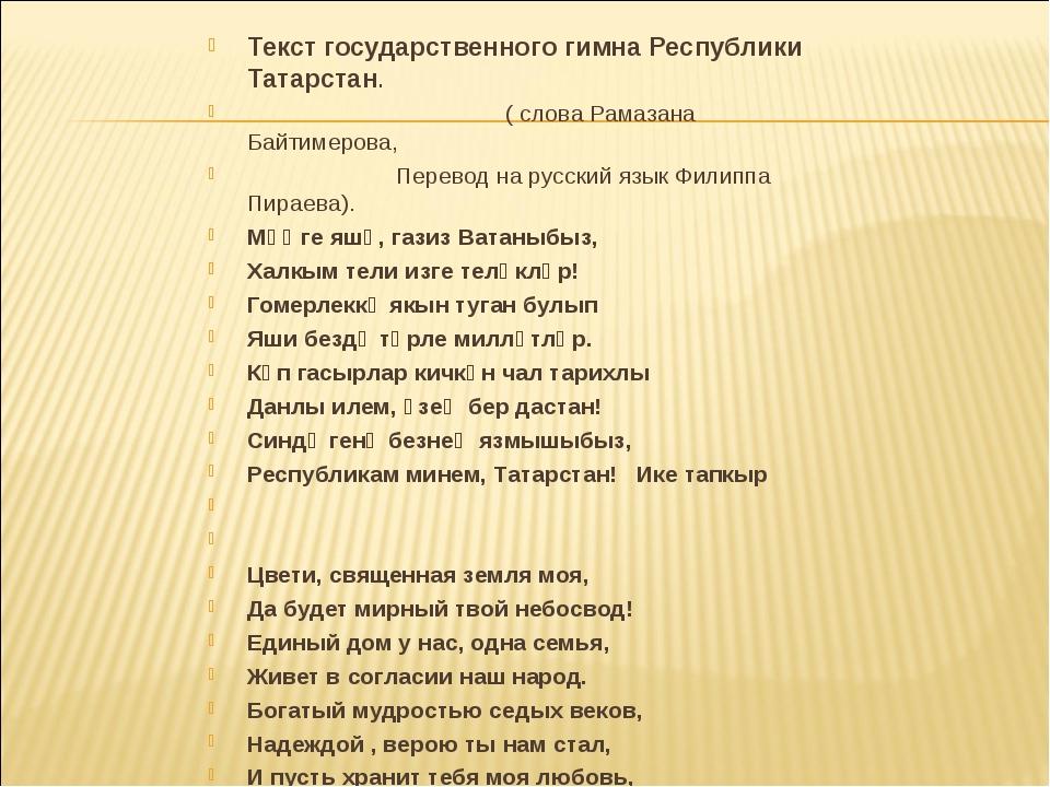 Текст государственного гимна Республики Татарстан. ( слова Рамазана Байтимеро...