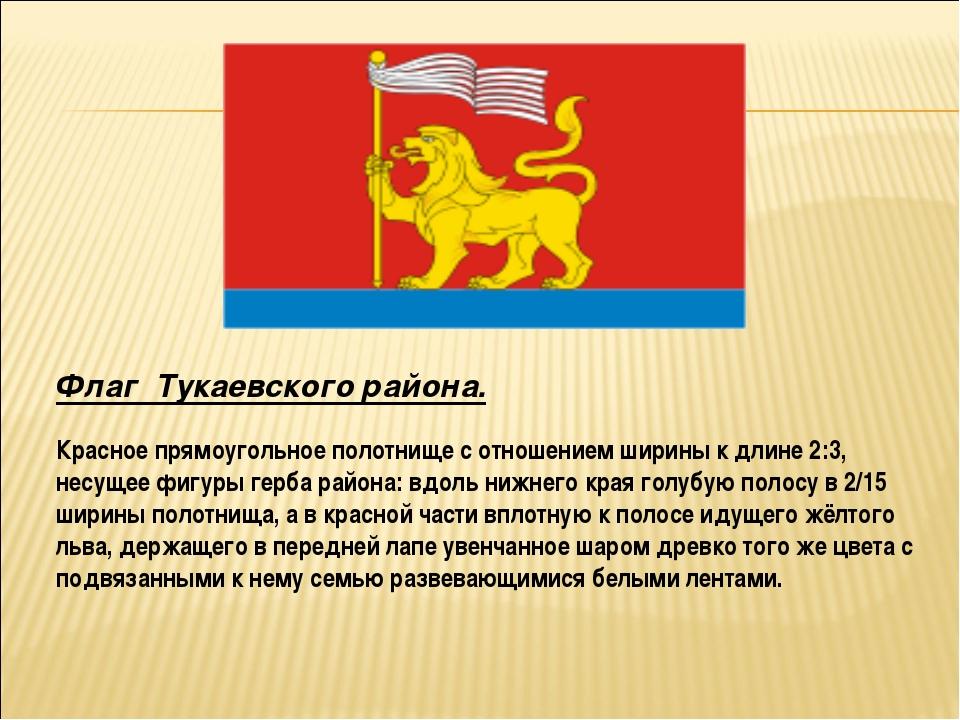 Флаг Тукаевского района. Красное прямоугольное полотнище с отношением ширины...