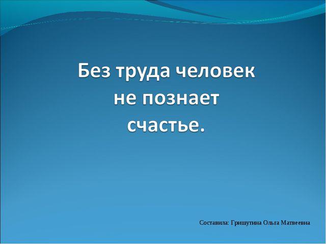 Составила: Гришутина Ольга Матвеевна