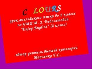 """COLOURS урок английского языка во 2 классе по УМК М. З. Биболетовой """"Enjoy E"""