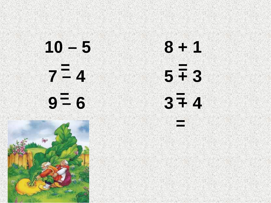 10 – 5 = 8 + 1 = 5 + 3 = 7 – 4 = 9 – 6 = 3 + 4 = 5 3 3 9 8 7