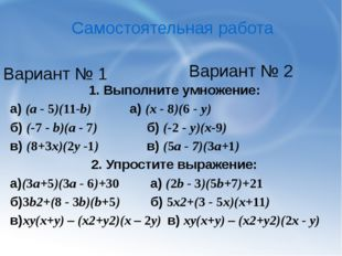 1. Выполните умножение: а) (а - 5)(11-b)а) (х - 8)(6 - y) б) (-7 - b)(a -