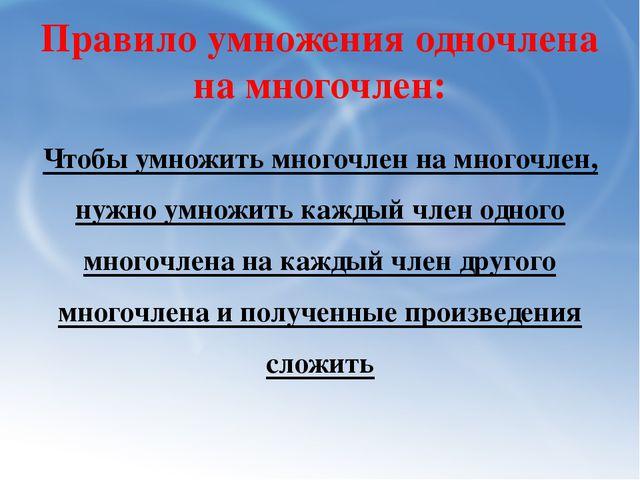 Правило умножения одночлена на многочлен: Чтобы умножить многочлен на многочл...