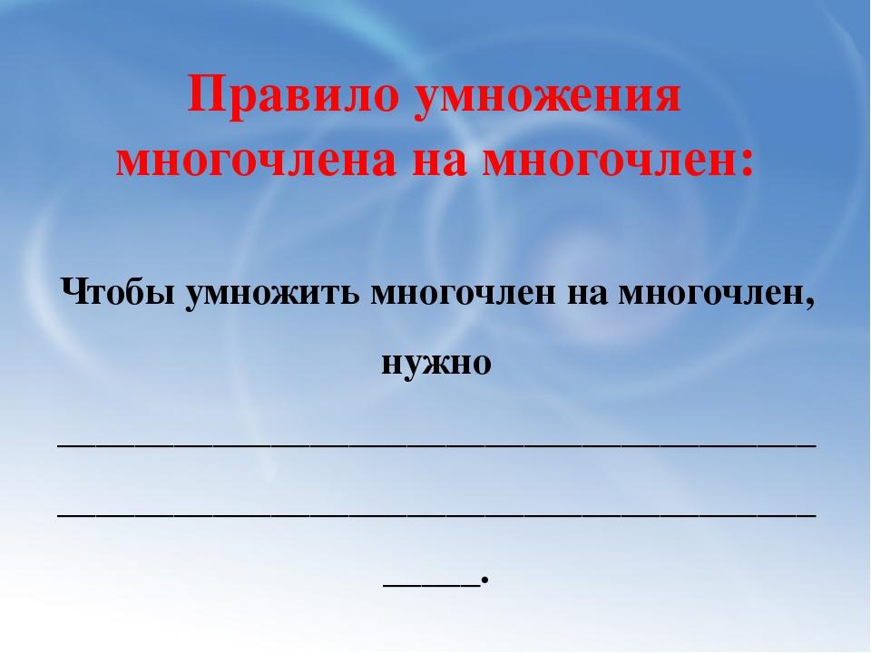 Правило умножения многочлена на многочлен: Чтобы умножить многочлен на многоч...