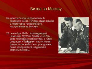 Битва за Москву На центральном направлении 6 сентября 1941г. Гитлер отдал при