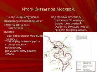 Итоги битвы под Москвой. Под Москвой потерпели поражение 38 немецко-фашистски