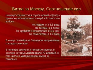 Битва за Москву. Соотношение сил Немецко-фашистская группа армий «Центр» прев
