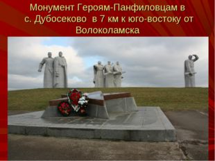 Монумент Героям-Панфиловцам в с. Дубосеково в 7 км к юго-востоку от Волоколам