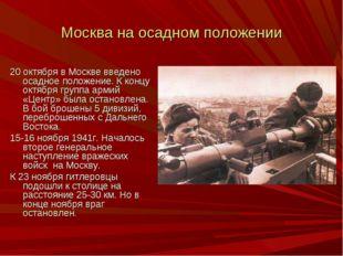 Москва на осадном положении 20 октября в Москве введено осадное положение. К