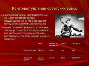 Контрнаступление советских войск 5-6 декабря началось контрнаступление. За 3