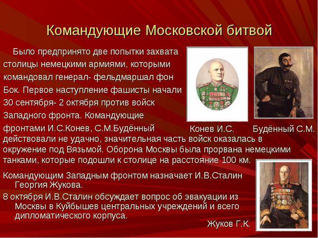 Командующие Московской битвой Было предпринято две попытки захвата столицы не...