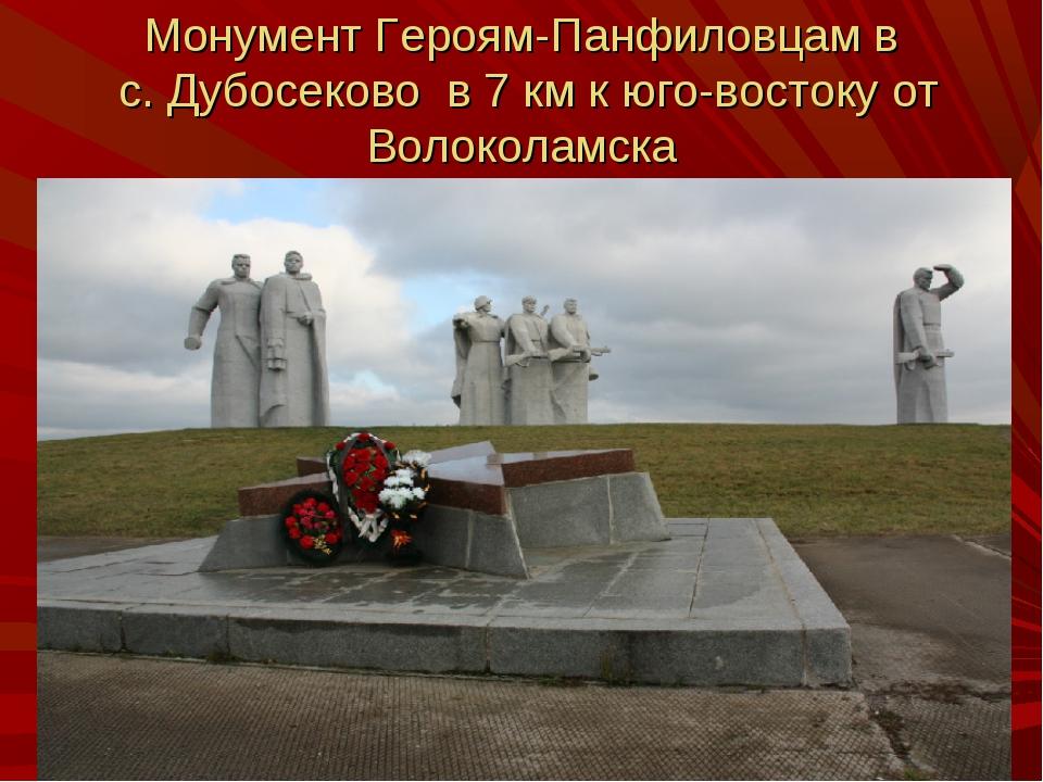 Монумент Героям-Панфиловцам в с. Дубосеково в 7 км к юго-востоку от Волоколам...