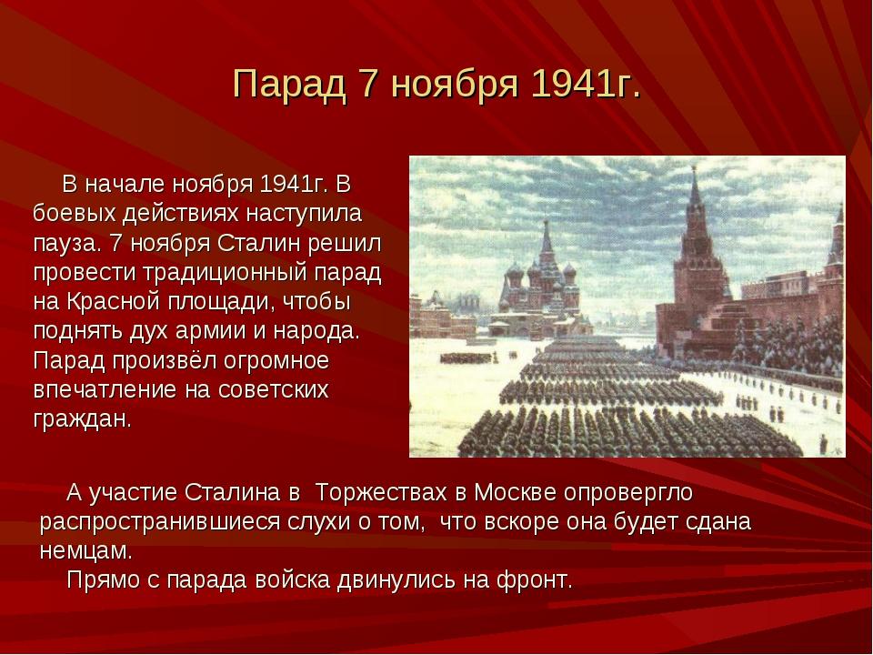 Парад 7 ноября 1941г. В начале ноября 1941г. В боевых действиях наступила пау...