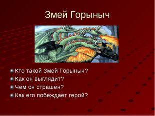 Змей Горыныч Кто такой Змей Горыныч? Как он выглядит? Чем он страшен? Как его