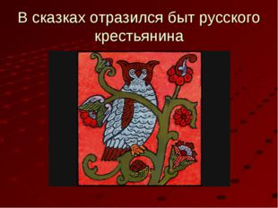 В сказках отразился быт русского крестьянина