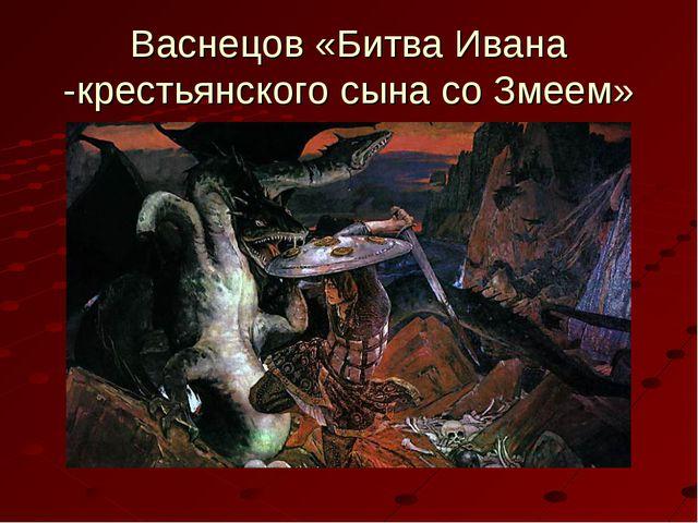 Васнецов «Битва Ивана -крестьянского сына со Змеем»