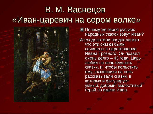 В. М. Васнецов «Иван-царевич на сером волке» Почему же героя русских народных...