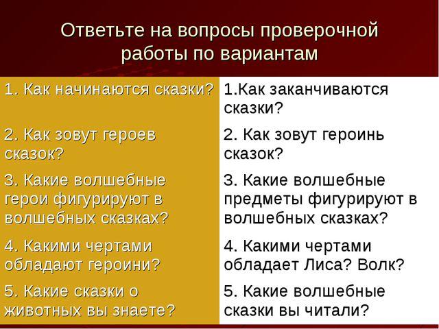 Ответьте на вопросы проверочной работы по вариантам 1. Как начинаются сказки?...