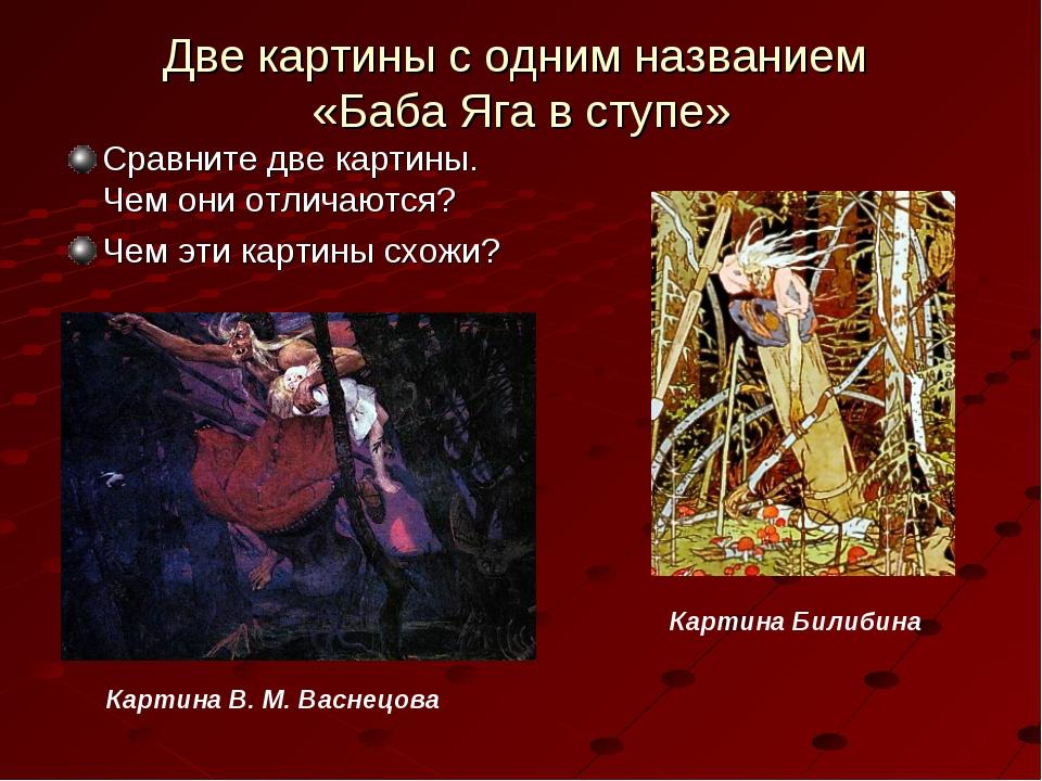 Две картины с одним названием «Баба Яга в ступе» Сравните две картины. Чем он...