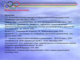 Методическое обеспечение:  Литература: С.О. Филиппова «Спутник руководителя