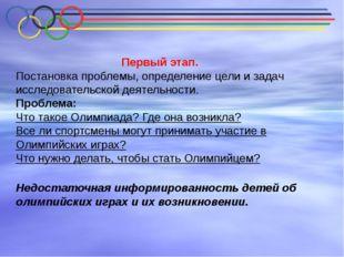 Первый этап. Постановка проблемы, определение цели и задач исследовательской